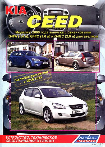 Kia Cee'd с 2006 г. (+ рестайлинг с 2010 г.) Устройство, техническое обслуживание и ремонт — фото, картинка