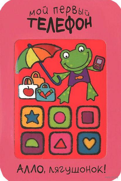 Алло, лягушонок! Мой первый телефон. М. Романова