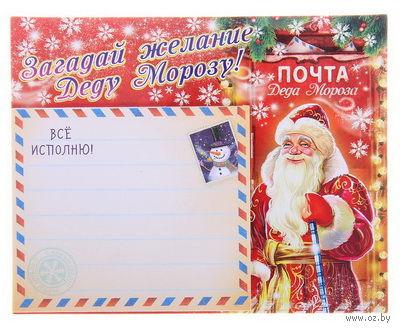 """Магнит с блоком для записей """"Загадай желание Деду Морозу"""" (12х9,5 см)"""
