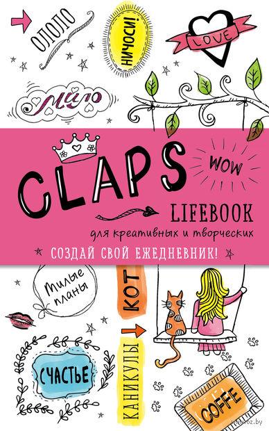 CLAPS lifebook для креативных и творческих — фото, картинка