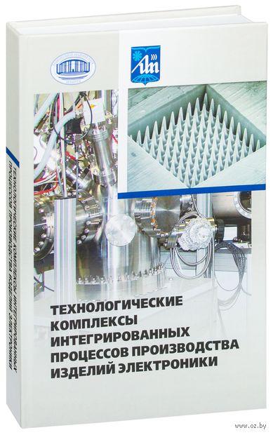 Технологические комплексы интегрированных процессов производства изделий электроники — фото, картинка