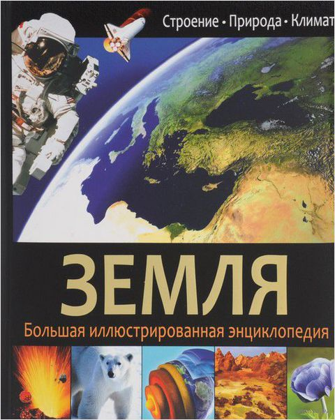 Земля. Большая иллюстрированная энциклопедия — фото, картинка