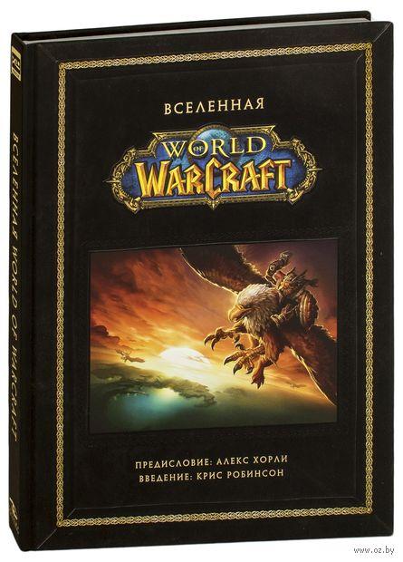 Вселенная World of Warcraft. Коллекционное издание — фото, картинка