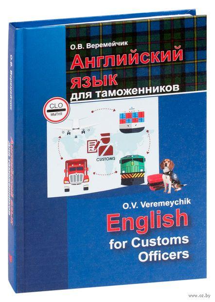Английский язык для таможенников — фото, картинка
