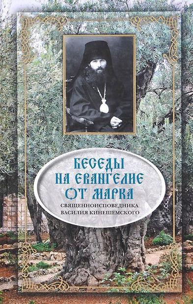 Беседы на Евангелие от Марка. Епископ Василий Кинешемский