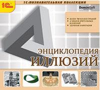 1С:Познавательная коллекция. Энциклопедия иллюзий