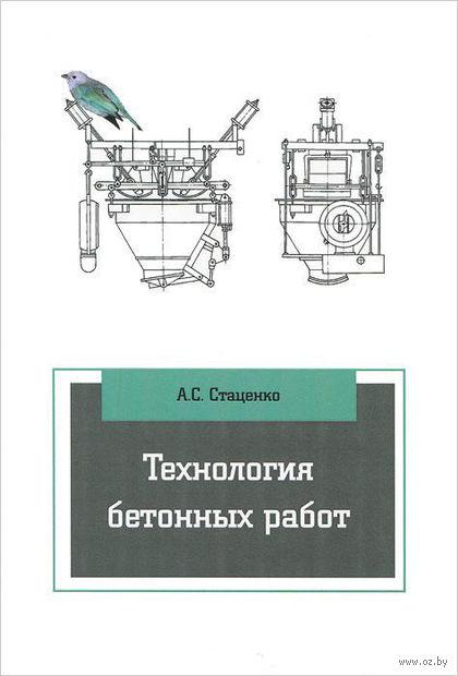 Технология бетонных работ. Анатолий Стаценко