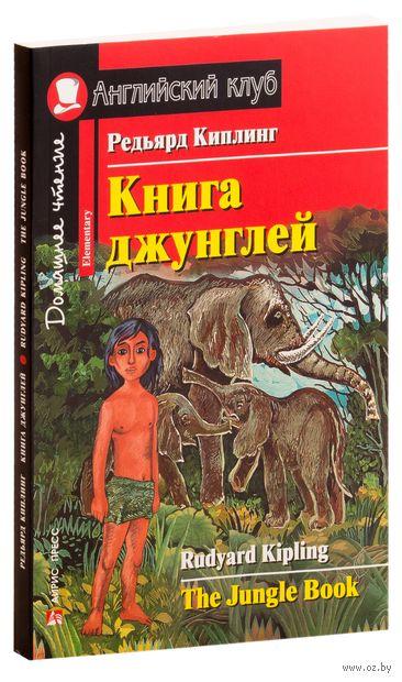 The Jungle Book — фото, картинка