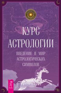 Курс астрологии. Введение в мир астрологических символов. Питер Орбан