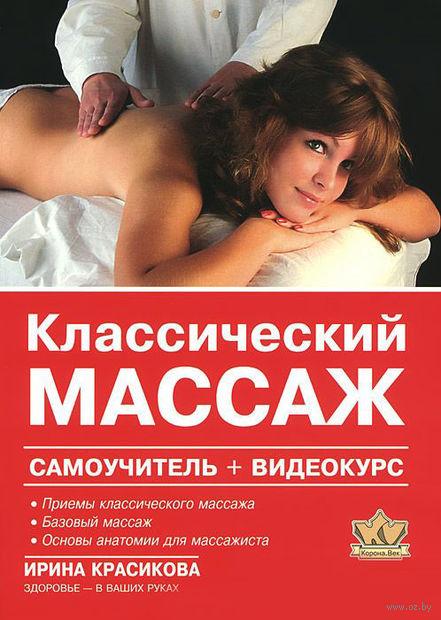 Классический массаж. Самоучитель (+ DVD). Ирина Красикова