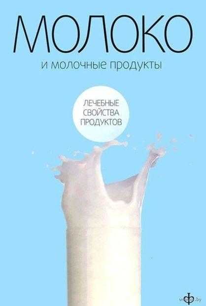 Молоко и молочные продукты. Виктор Закревский
