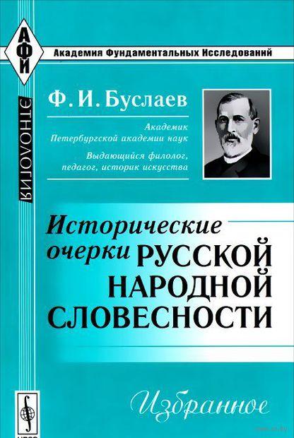 Исторические очерки русской народной словесности. Избранное — фото, картинка