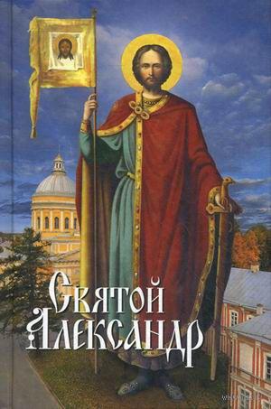 Святой Александр — фото, картинка