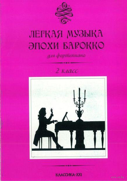 Легкая музыка эпохи барокко для фортепиано. 2 класс. Сергей Чернышков