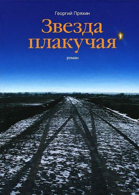 Звезда плакучая. Георгий Пряхин