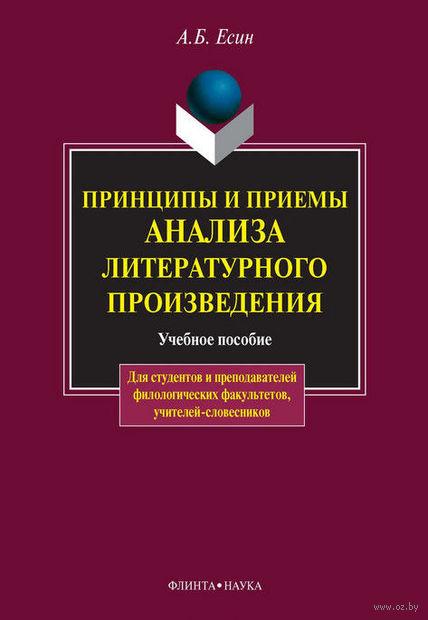 Принципы и приемы анализа литературного произведения. Андрей Есин