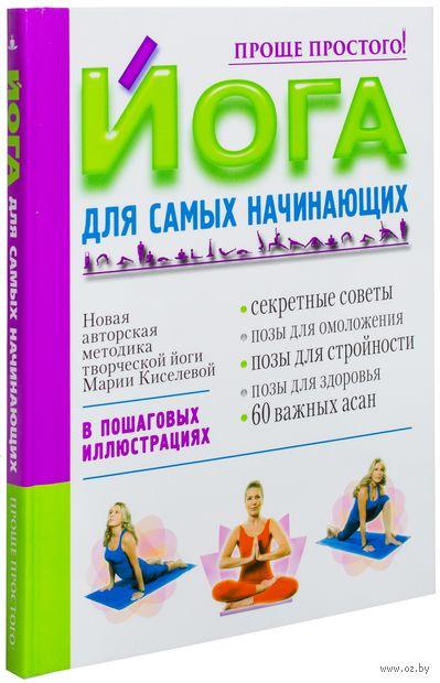 Йога для самых начинающих. М. Киселева