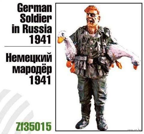 """Миниатюра """"Немецкий мародер 1941г."""" (масштаб: 1/35) — фото, картинка"""