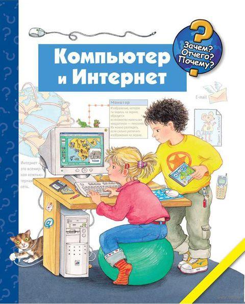 Компьютер и Интернет. Андреас Вильхельм