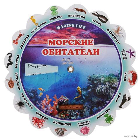 Морские обитатели. Иллюстрированный тематический словарь
