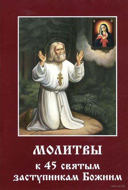 Молитвы к 45 святым заступникам Божиим. Часть 1 — фото, картинка