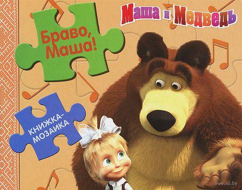 Маша и Медведь. Браво, Маша! — фото, картинка