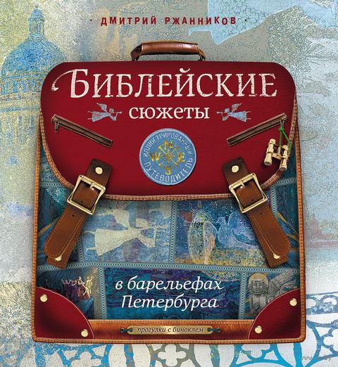 Библейские сюжеты в барельефах Петербурга. Дмитрий Ржанников