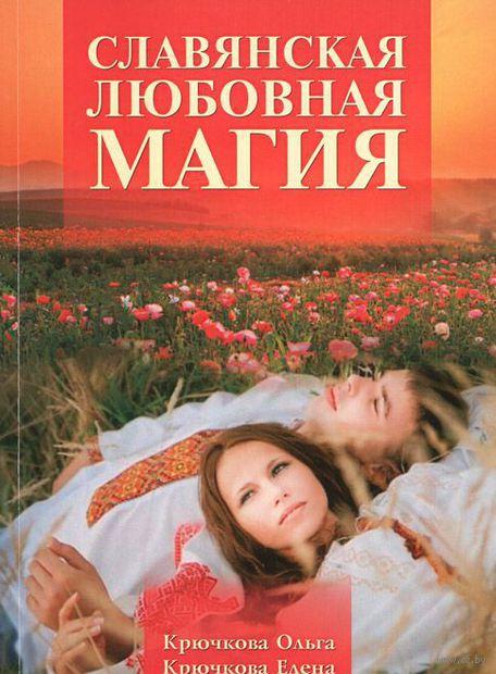 Славянская любовная магия. Ольга Крючкова, Е. Крючкова
