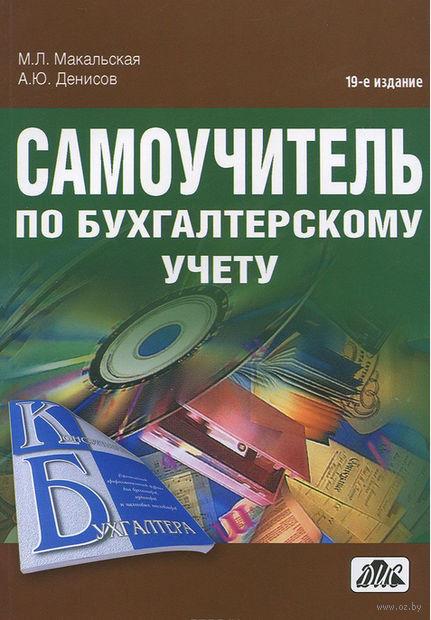 Самоучитель по бухгалтерскому учету. Марина Макальская, Александр Денисов