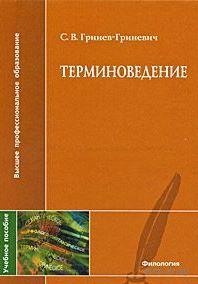 Терминоведение. Сергей Гринев-Гриневич