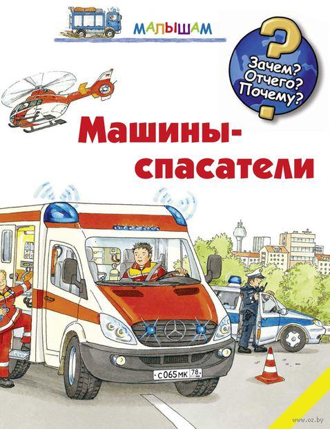 Машины-спасатели. Андреа Эрне