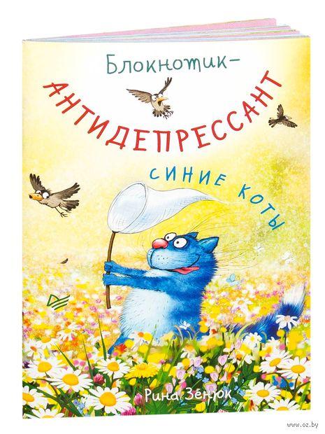"""Блокнотик-антидепрессант """"Синие коты"""" (А6) — фото, картинка"""