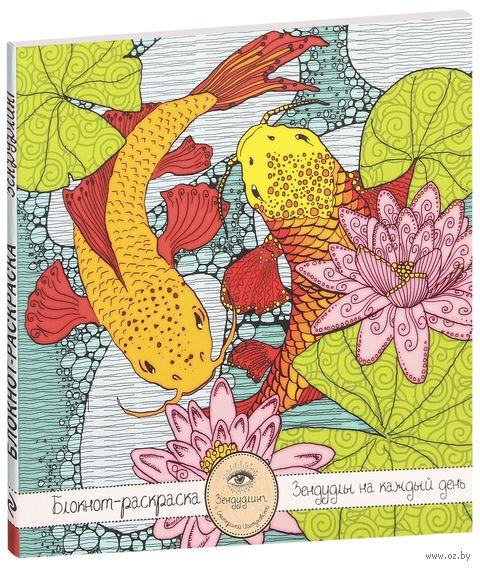 """Блокнот-раскраска для взрослых """"Япония. Карпы Кои"""" (150x150 мм)"""