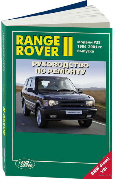Range Rover II. Модели 1994-2001 гг. Руководство по ремонту и техническому обслуживанию
