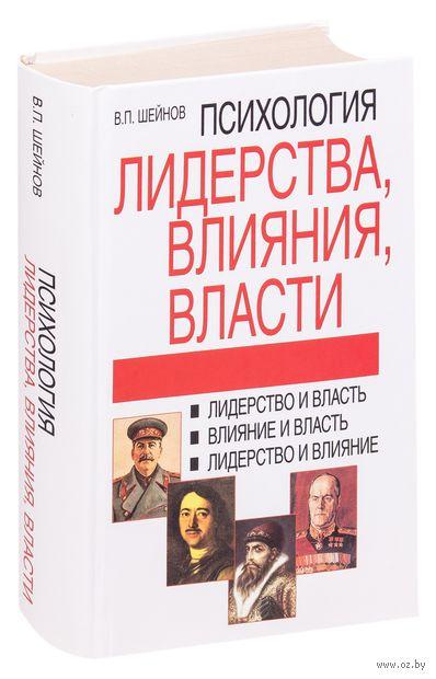 Психология лидерства, влияния, власти. Виктор Шейнов