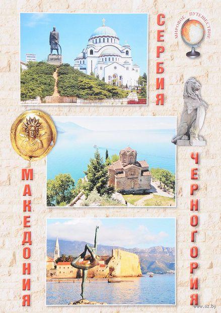 Сербия. Черногория. Македония. Путеводитель — фото, картинка