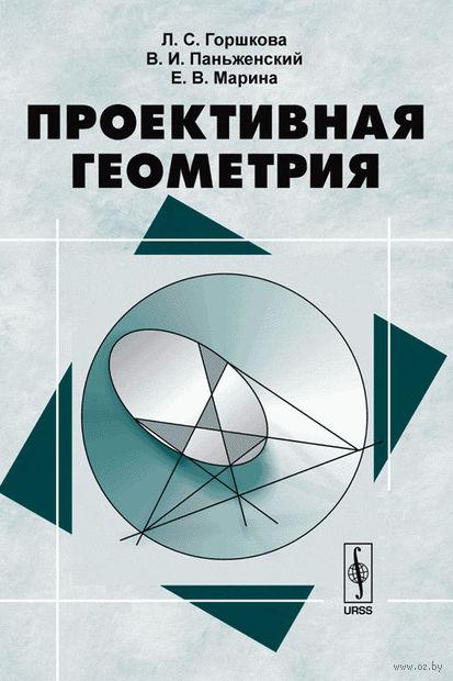 Проективная геометрия — фото, картинка