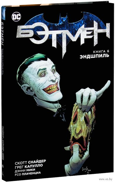 Бэтмен. Книга 6. Эндшпиль — фото, картинка
