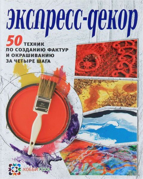 Экспресс-декор. 50 техник по созданию фактур и окрашиванию за четыре шага — фото, картинка