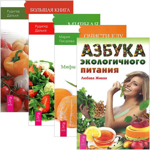 Азбука экологичного питания. Большая книга постничества. Мирная еда. Очисти еду (комплект из 4-х книг) — фото, картинка