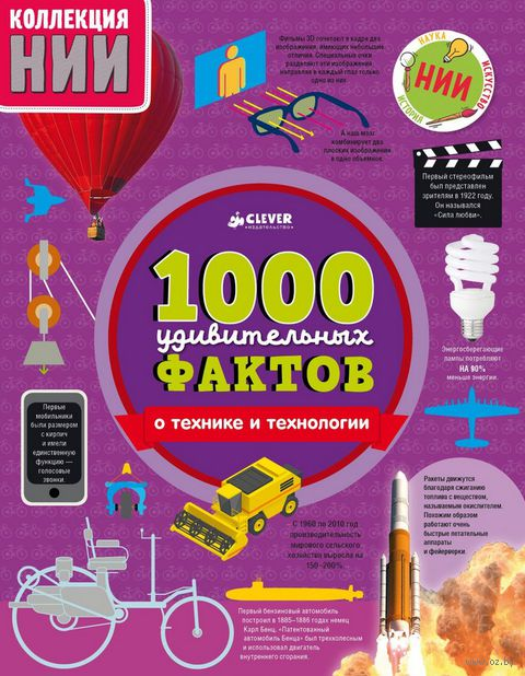 1000 удивительных фактов о технике и технологии — фото, картинка