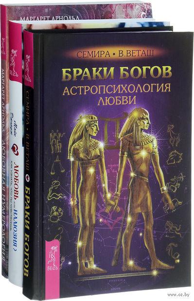 Любовь или иллюзия? Любовная нумерология. Браки богов (комплект из 3-х книг) — фото, картинка