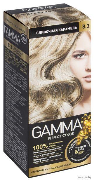 """Крем-краска для волос """"Gamma perfect color"""" (тон: 8.3, сливочная карамель) — фото, картинка"""