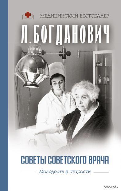 Советы советского врача. Молодость в старости — фото, картинка