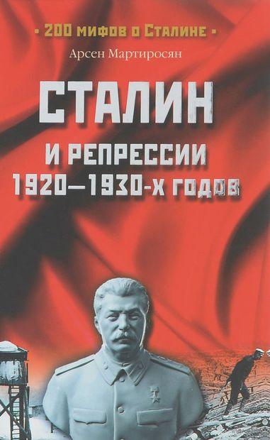 Сталин и репрессии 1920-1930-х годов. Арсен Мартиросян