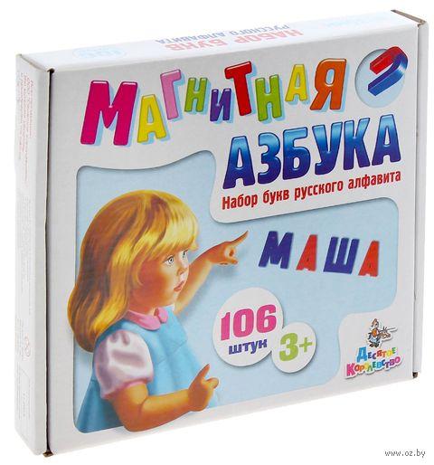 """Набор магнитов """"Азбука"""" (106 шт.; арт. 02021) — фото, картинка"""