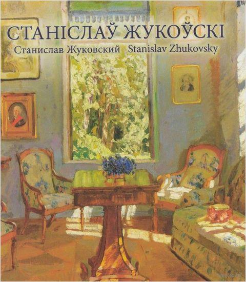 Станіслаў Жукоўскі — фото, картинка