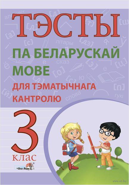 Тэсты па беларускай мове для тэматычнага кантролю. 3 клас — фото, картинка