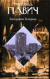 Биография Белграда. Милорад Павич