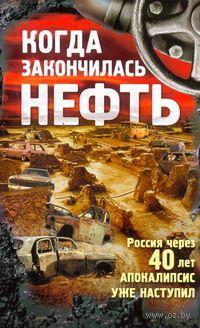 Когда закончилась нефть (м). Андрей Егоров, И. Комиссарова, Е. Зубарев